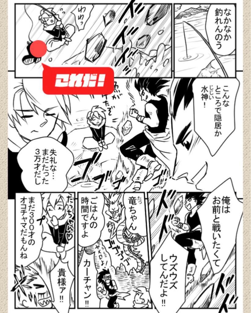 【ないないwマンガかよw】File.19「少年漫画」の攻略