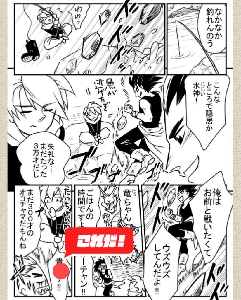 【ないないwマンガかよw】File.19「少年漫画」の攻略4