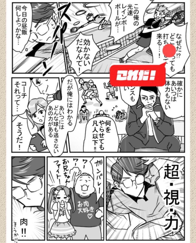 【ないないwマンガかよw】File.02「青春!部活マンガ」の攻略