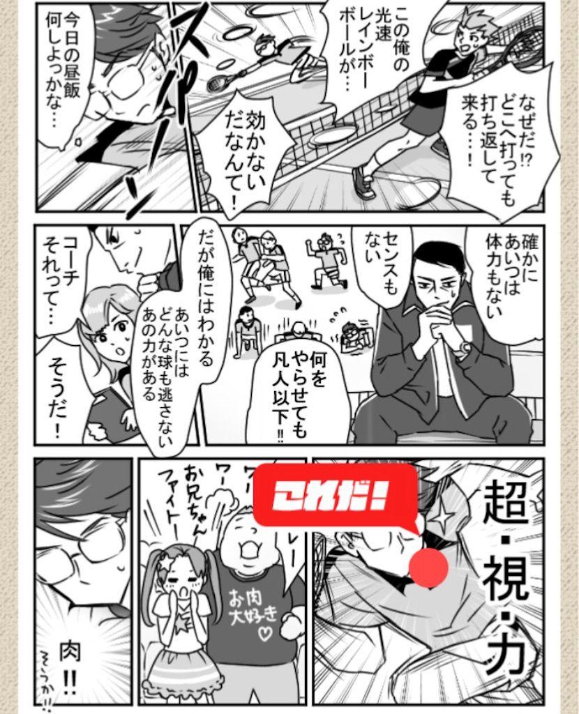 【ないないwマンガかよw】File.02「青春!部活マンガ」の攻略2