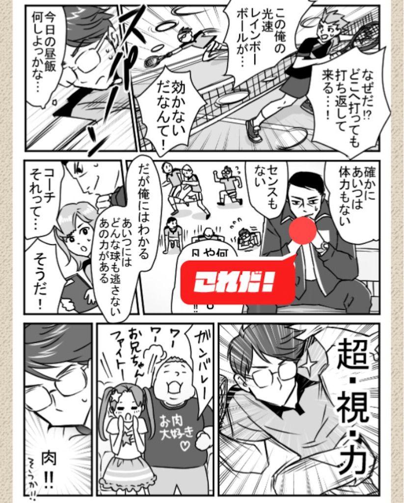 【ないないwマンガかよw】File.02「青春!部活マンガ」の攻略3
