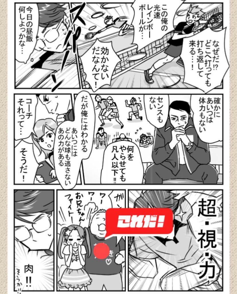 【ないないwマンガかよw】File.02「青春!部活マンガ」の攻略4