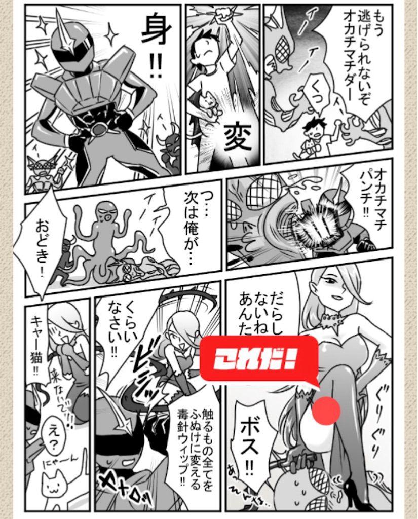 【ないないwマンガかよw】File.03「戦隊ヒーロー」の攻略3