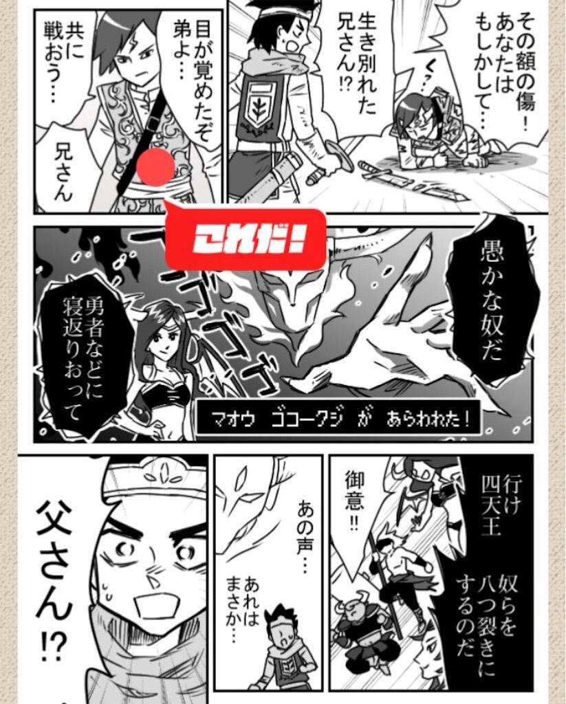【ないないwマンガかよw】File.04「勇者のジレンマ」の攻略3