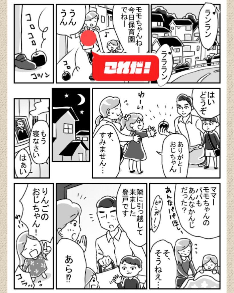 【ないないwマンガかよw】File.13「ホームドラマ」の攻略
