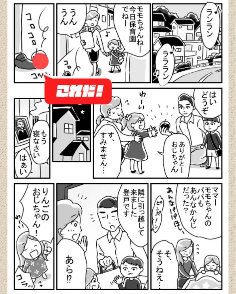 【ないないwマンガかよw】File.13「ホームドラマ」の攻略2