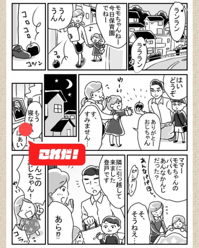 【ないないwマンガかよw】File.13「ホームドラマ」の攻略3