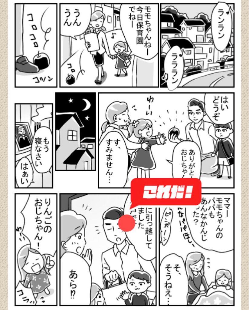【ないないwマンガかよw】File.13「ホームドラマ」の攻略4