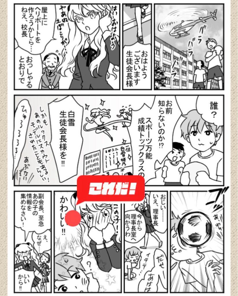 【ないないwマンガかよw】File.11「生徒会長はお嬢様」の攻略4