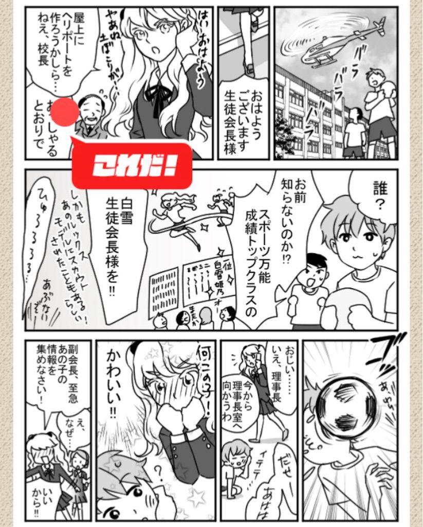 【ないないwマンガかよw】File.11「生徒会長はお嬢様」の攻略3
