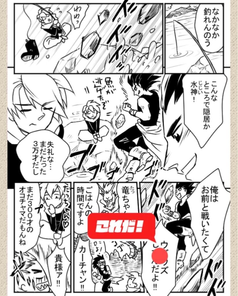 【ないないwマンガかよw】File.19「少年漫画」の攻略3