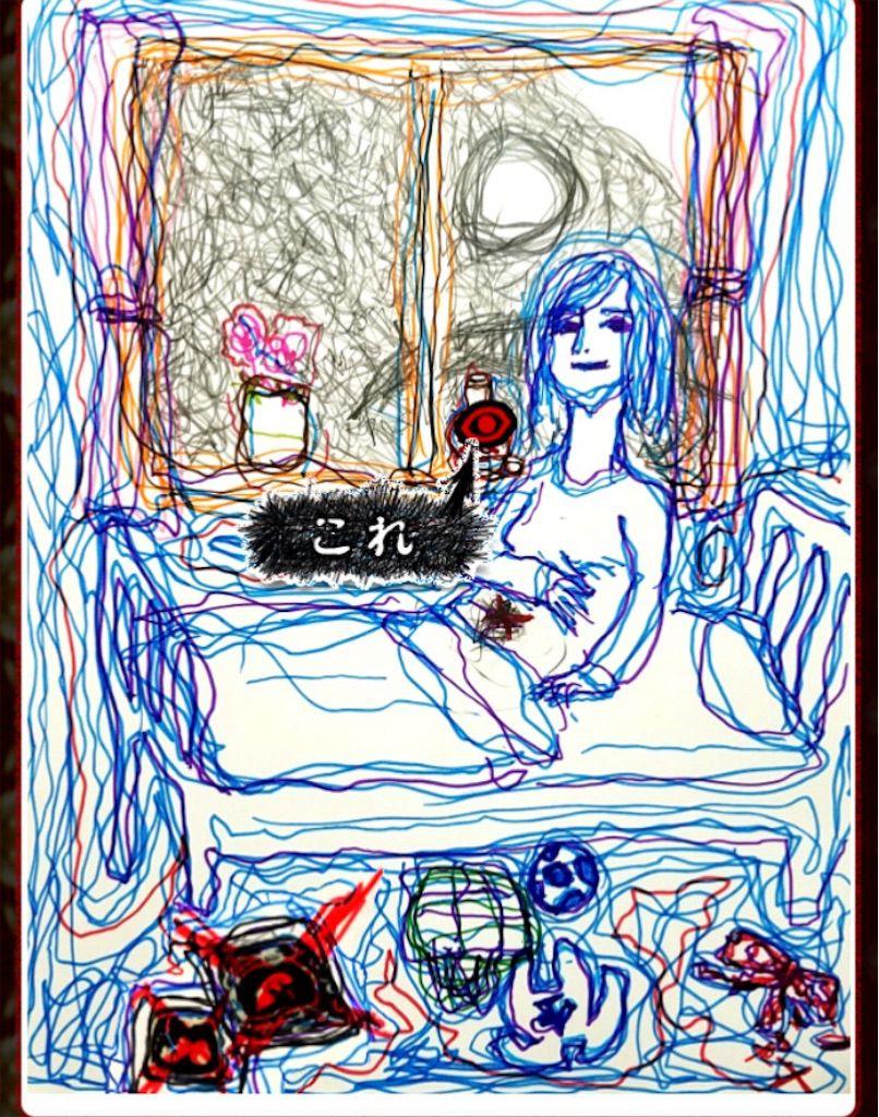 ブタが泣いた夜 「愛の対象」の問題2の答え