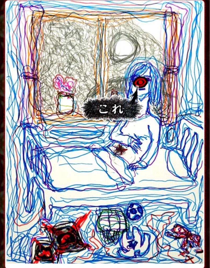 ブタが泣いた夜 「愛の対象」の問題4の答え