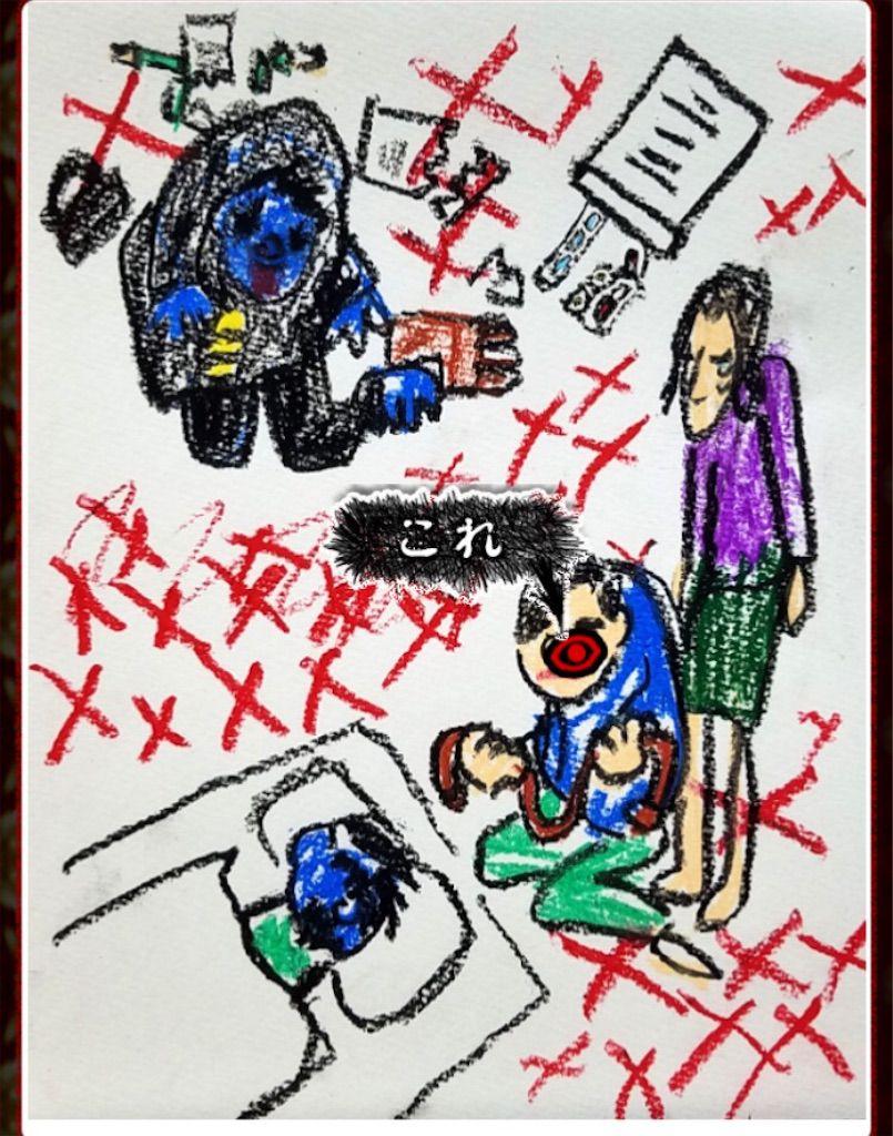 ブタが泣いた夜 「我が子」の問題2の答え