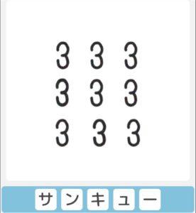 """【僕らの謎解き】 """"かんたん"""" No.1の攻略"""