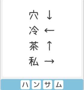 """【僕らの謎解き】 """"かんたん"""" No.38の攻略"""