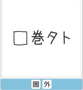"""【僕らの謎解き】 """"かんたん"""" No.49の攻略"""