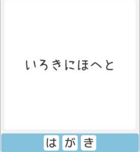 """【僕らの謎解き】 """"かんたん"""" No.94の攻略"""