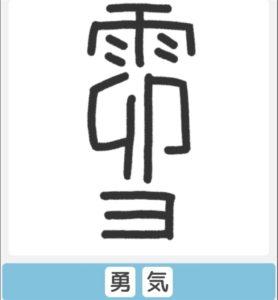 """【僕らの謎解き】 """"かんたん"""" No.96の攻略"""