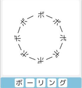 """【僕らの謎解き】 """"かんたん"""" No.99の攻略"""