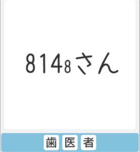 """【僕らの謎解き】 """"かんたん"""" No.83の攻略"""