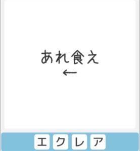 """【僕らの謎解き】 """"かんたん"""" No.84の攻略"""