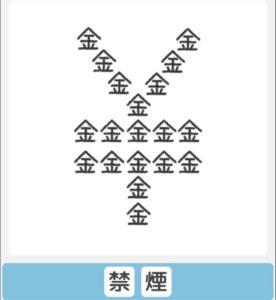 """【僕らの謎解き】 """"かんたん"""" No.88の攻略"""