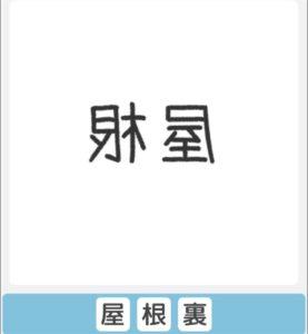"""【僕らの謎解き】 """"かんたん"""" No.73の攻略"""