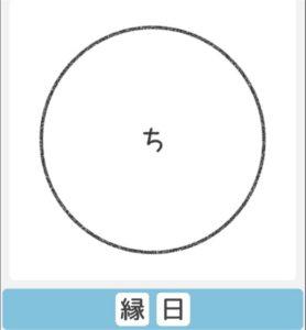 """【僕らの謎解き】 """"かんたん"""" No.80の攻略"""