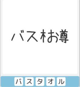 """【僕らの謎解き】 """"かんたん"""" No.58の攻略"""