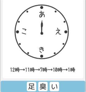 """【僕らの謎解き】 """"かんたん"""" No.65の攻略"""