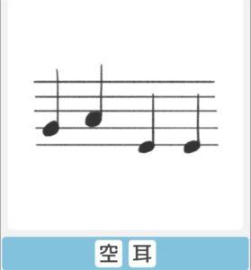 """【僕らの謎解き】 """"かんたん"""" No.67の攻略"""