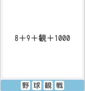 """【僕らの謎解き】 """"かんたん"""" No.69の攻略"""