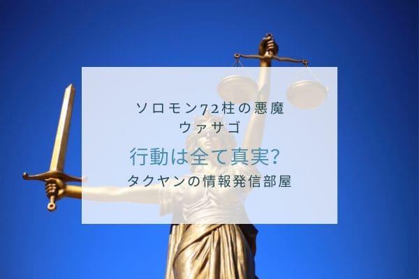 ウァサゴの行動は真実であり正義?