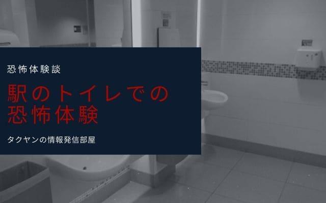 駅のトイレでの恐怖体験談