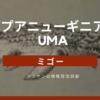 【ミゴー】パプアニューギニアに生息するUMAとは何なのか?