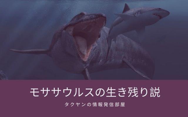 ミゴーの正体説3:モササウルスの生き残り説