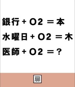 【脱出の部屋】 Q.48の攻略