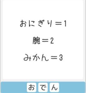 """【僕らの謎解き】 """"ふつう"""" No.41の攻略"""