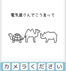 """【僕らの謎解き】 """"ふつう"""" No.44の攻略"""