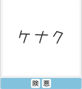 """【僕らの謎解き】 """"ふつう"""" No.48の攻略"""