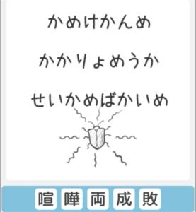 """【僕らの謎解き】 """"ふつう"""" No.49の攻略"""