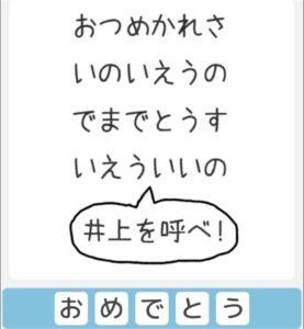 """【僕らの謎解き】 """"ふつう"""" No.31の攻略"""