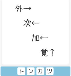 """【僕らの謎解き】 """"ふつう"""" No.32の攻略"""