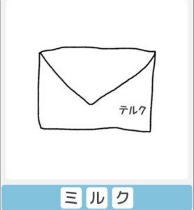 """【僕らの謎解き】 """"ふつう"""" No.37の攻略"""