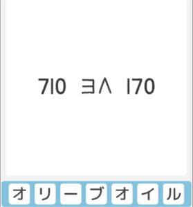 """【僕らの謎解き】 """"ふつう"""" No.3の攻略"""