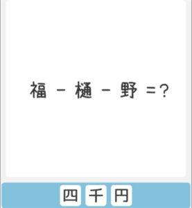 """【僕らの謎解き】 """"ふつう"""" No.5の攻略"""