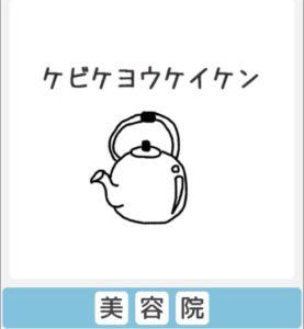 """【僕らの謎解き】 """"ふつう"""" No.29の攻略"""