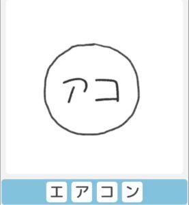 """【僕らの謎解き】 """"ふつう"""" No.23の攻略"""