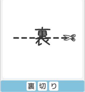 """【僕らの謎解き】 """"ふつう"""" No.25の攻略"""